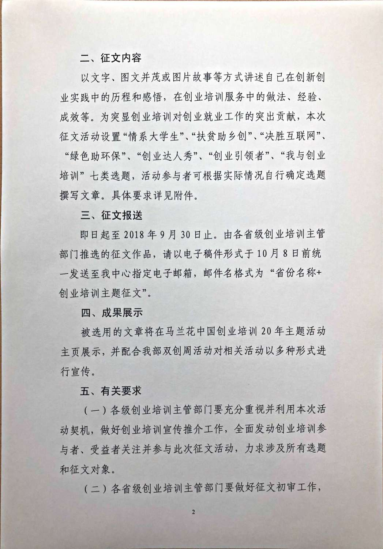 关于开展马兰花中国创业培训20年征文活动的通知(中就培函[2018]66号)-2.jpg