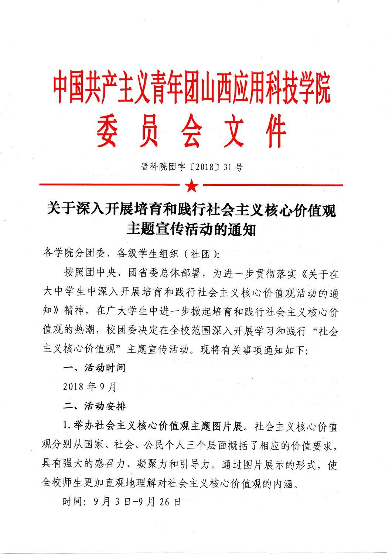 关于深入开展培育和践行社会主义核心价值观主题宣传活动的通知1.jpg
