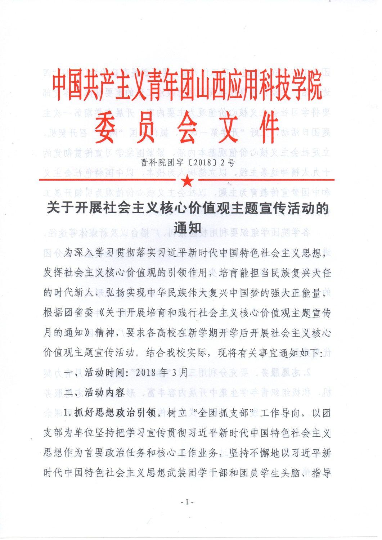 2关于开展社会主义核心价值观主题宣传活动的通知1.jpg