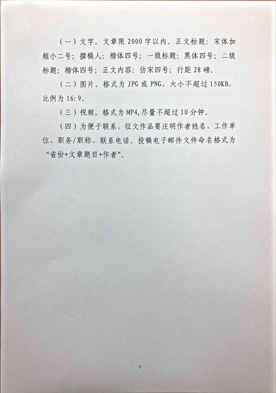关于开展马兰花中国创业培训20年征文活动的通知(中就培函[2018]66号)-5.jpg