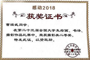 财管(本)1804 曹煊武.jpg