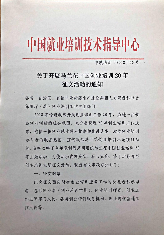 关于开展马兰花中国创业培训20年征文活动的通知(中就培函[2018]66号)-1.jpg