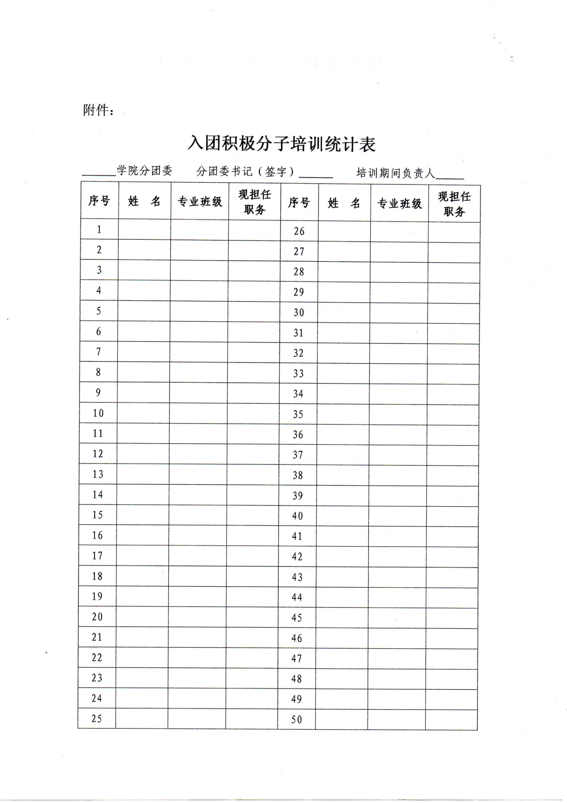 3-入团积极分子培训_02.png