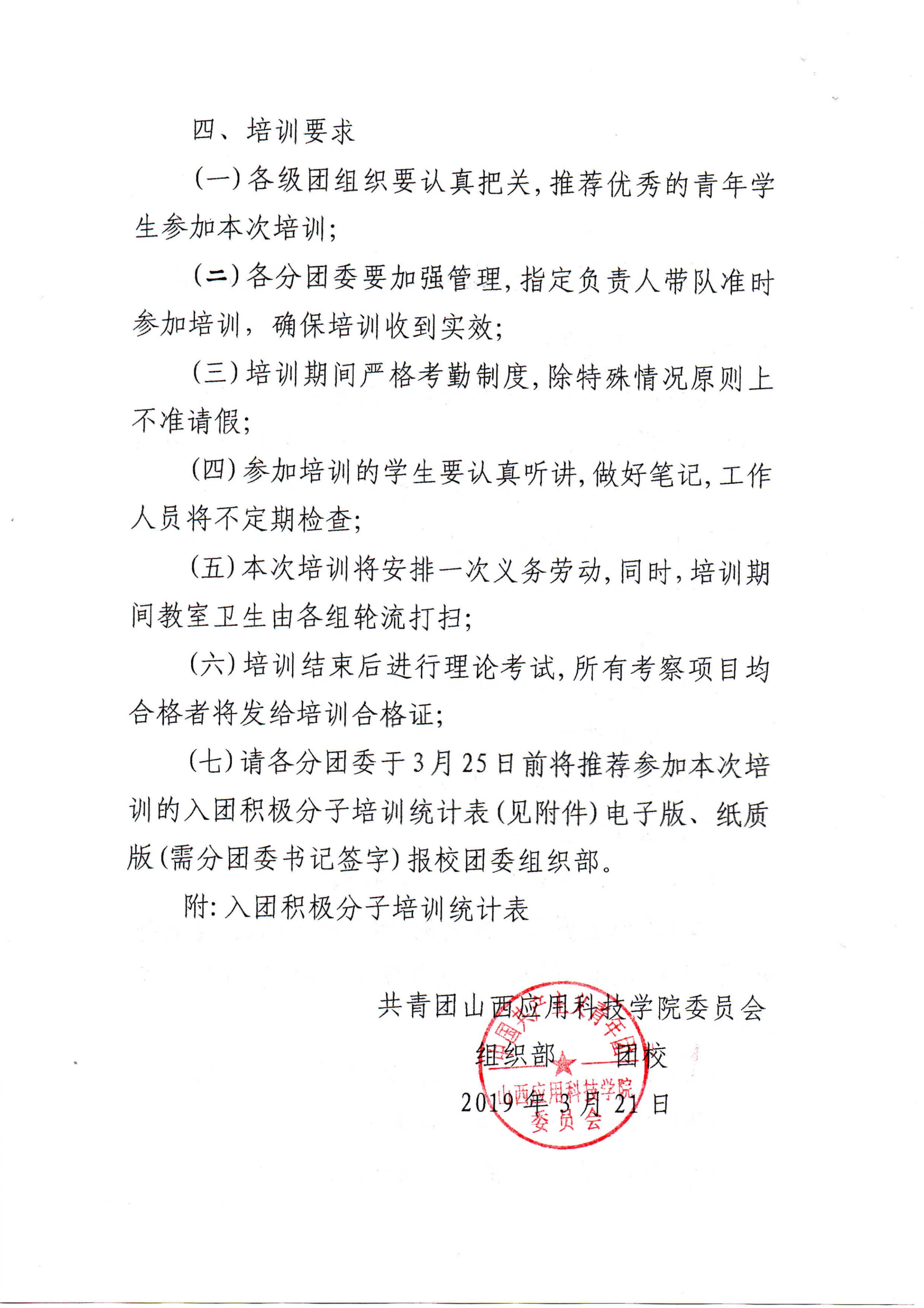 3-入团积极分子培训_01.png