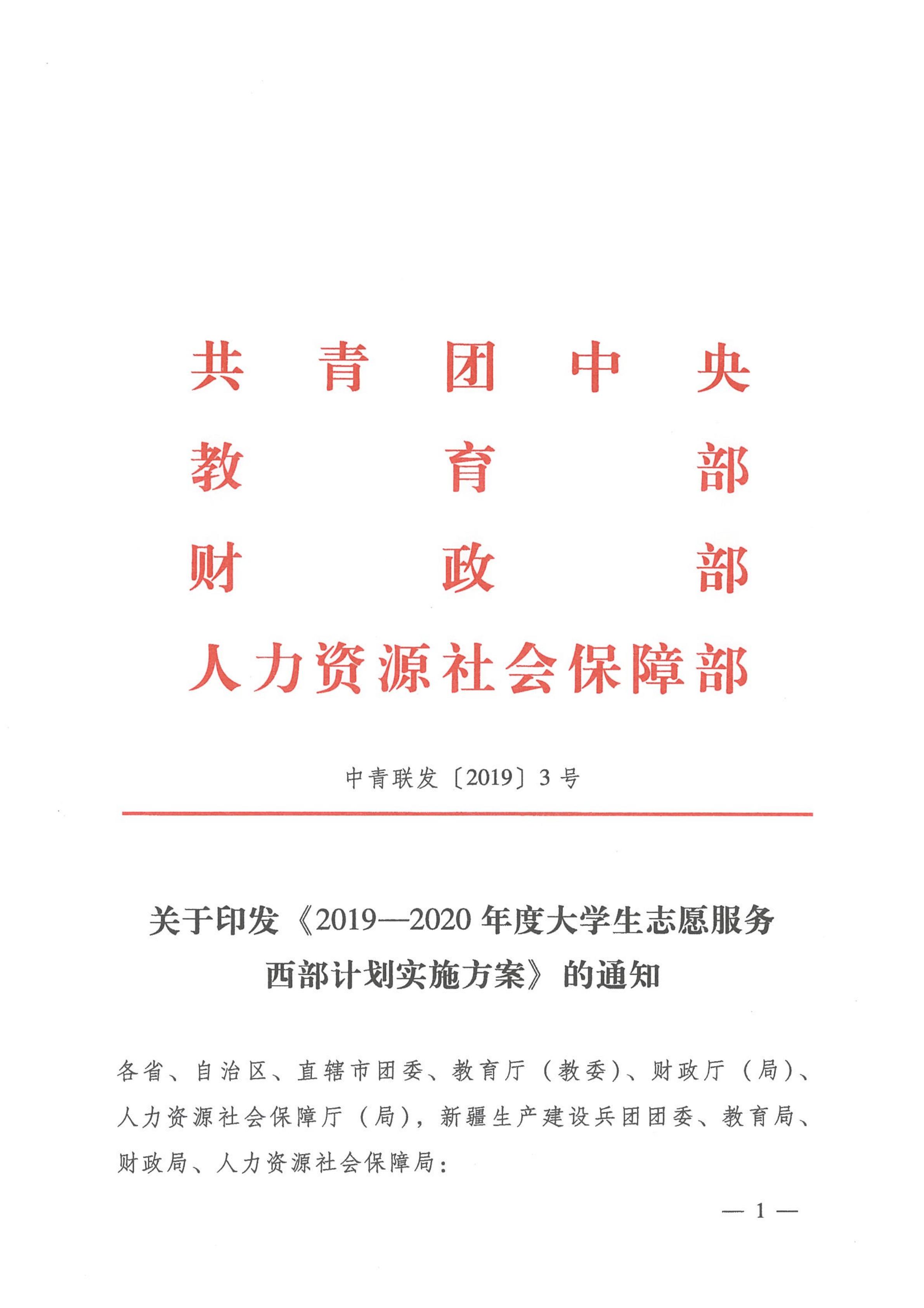 7-晋科院团[2019]7号-关于转发共青团中央《关于印发2019-2020年度大学生志愿服务西部计划实施方案》的通知》的通知_01.png