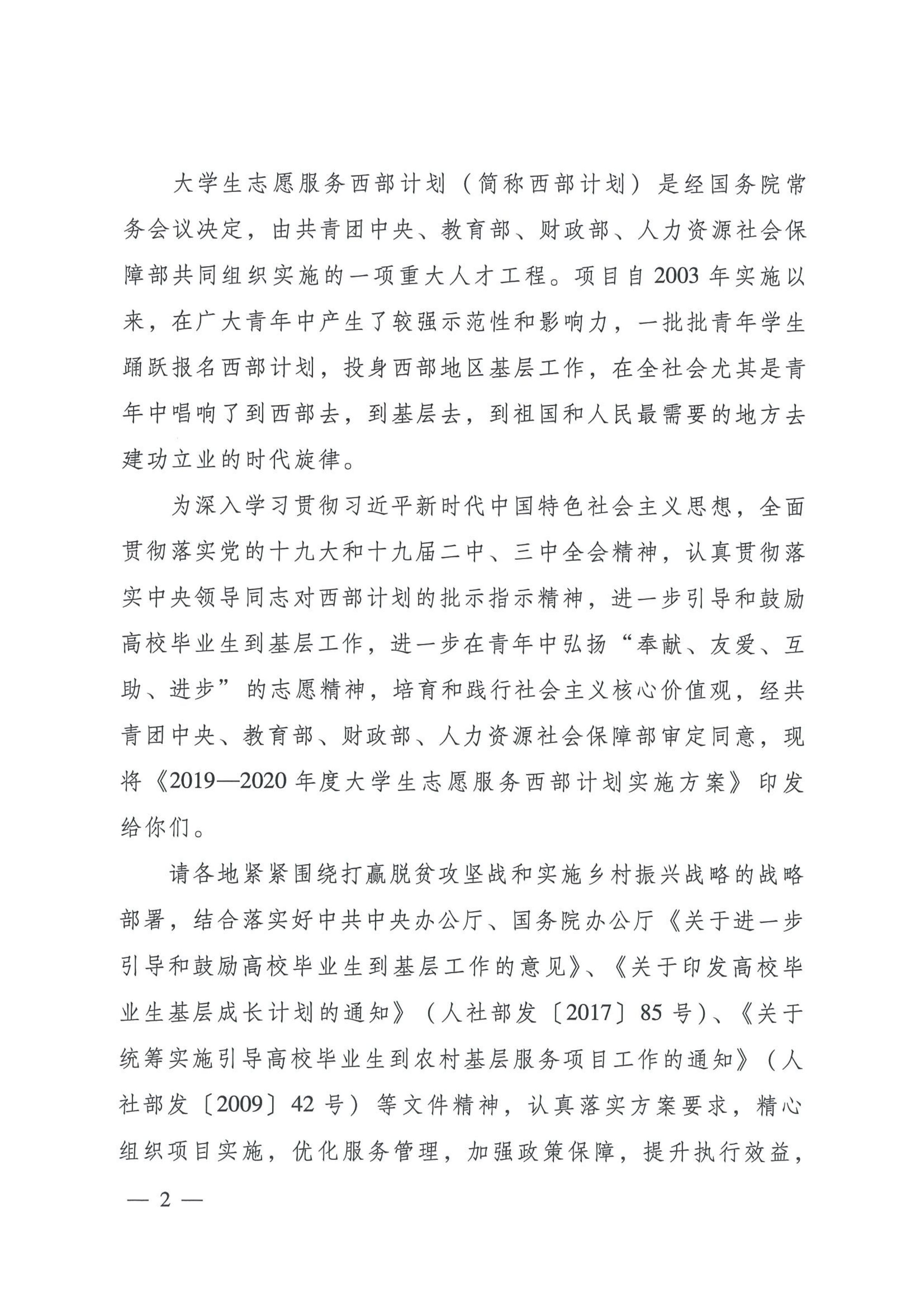 7-晋科院团[2019]7号-关于转发共青团中央《关于印发2019-2020年度大学生志愿服务西部计划实施方案》的通知》的通知_02.png