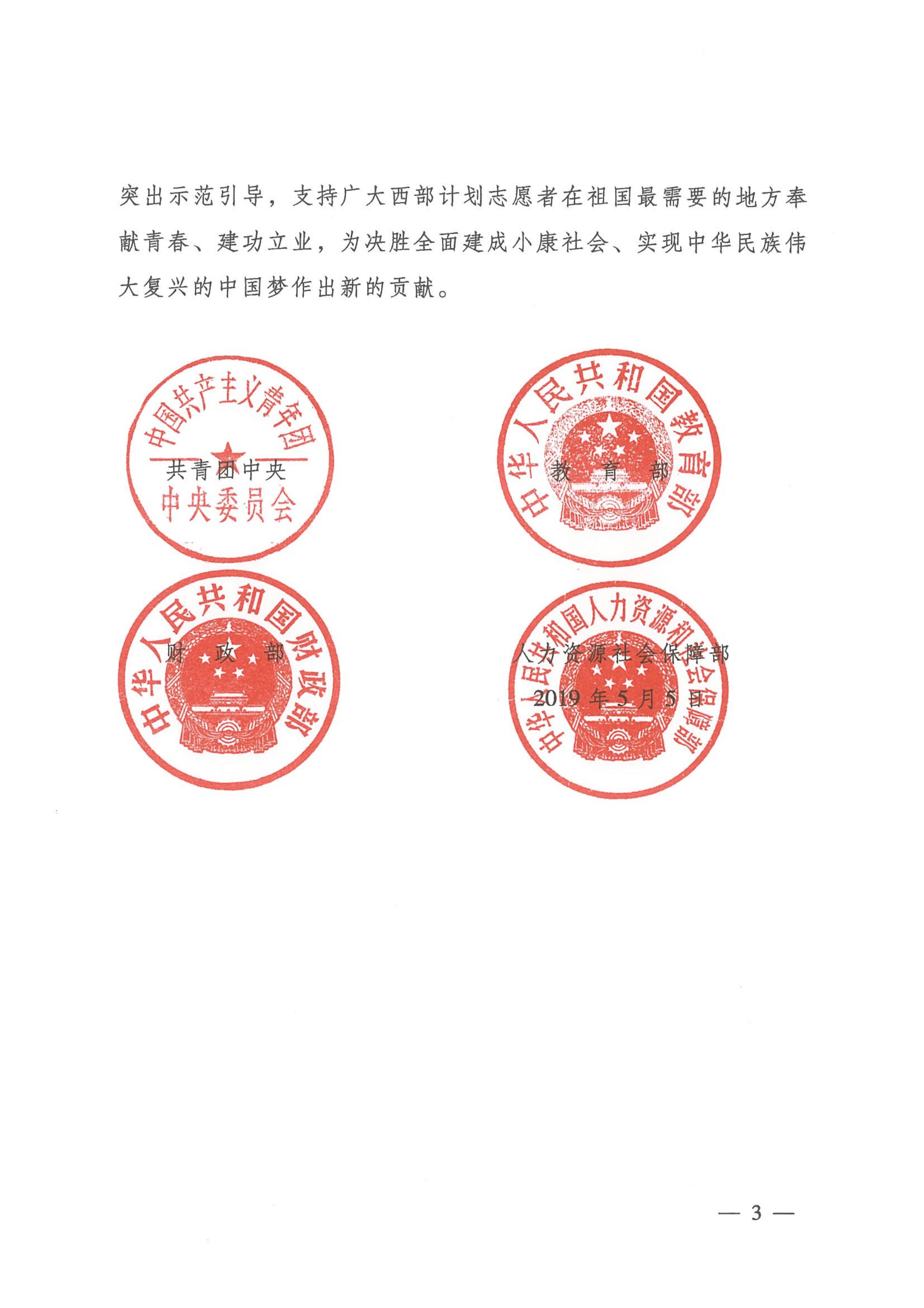 7-晋科院团[2019]7号-关于转发共青团中央《关于印发2019-2020年度大学生志愿服务西部计划实施方案》的通知》的通知_03.png