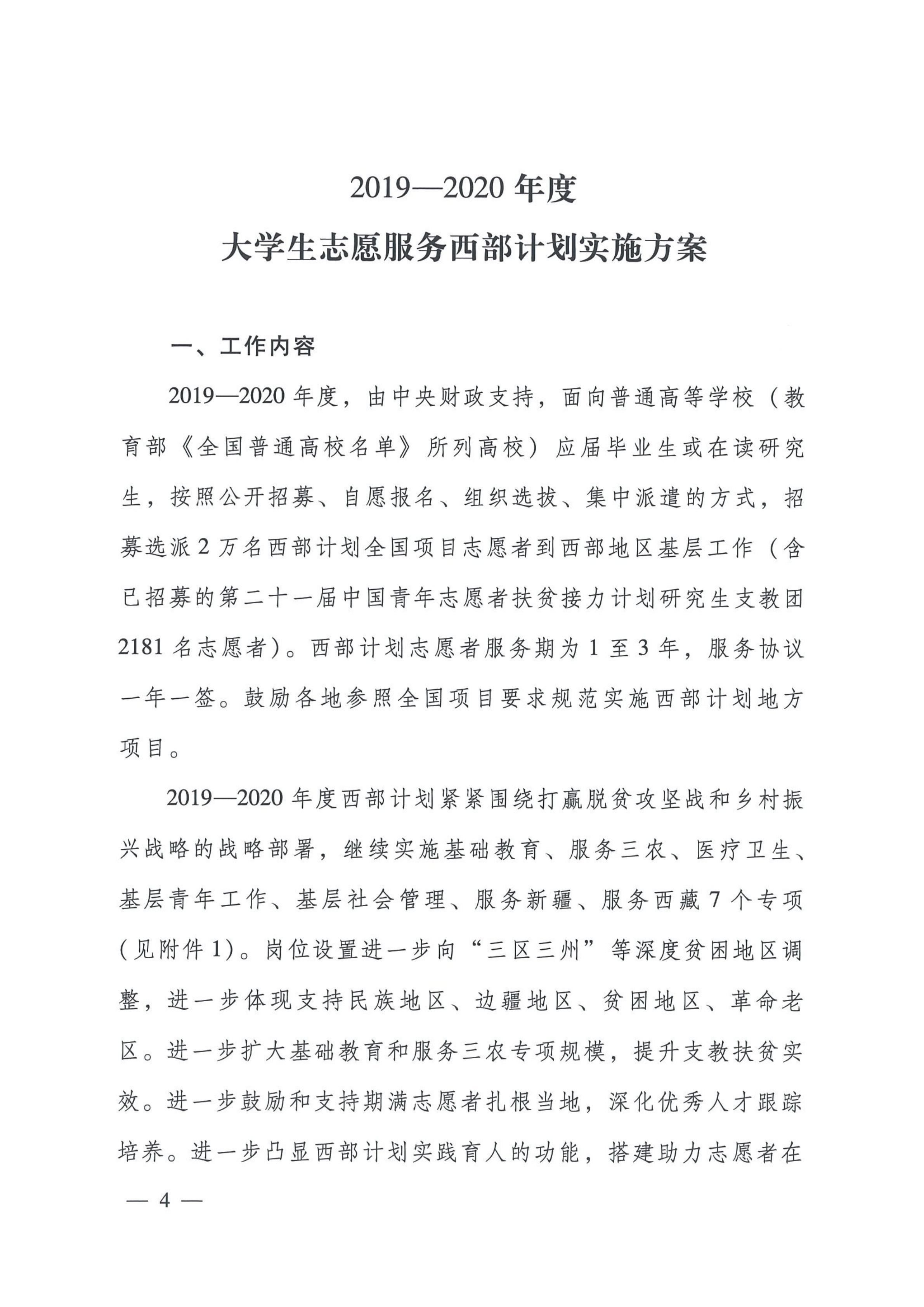 7-晋科院团[2019]7号-关于转发共青团中央《关于印发2019-2020年度大学生志愿服务西部计划实施方案》的通知》的通知_04.png