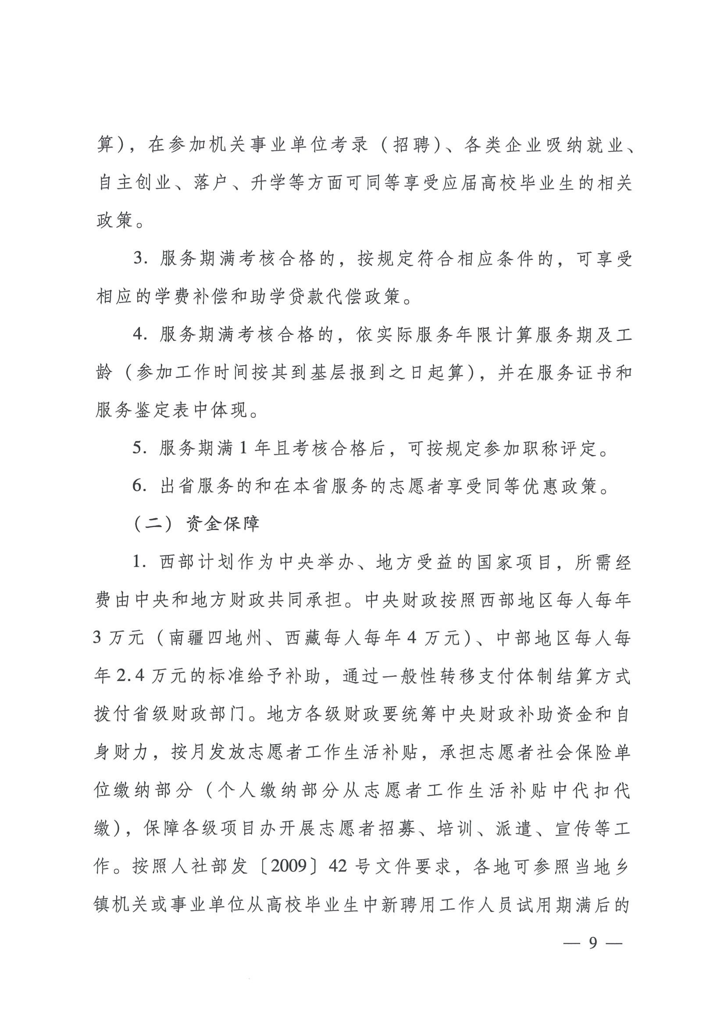 7-晋科院团[2019]7号-关于转发共青团中央《关于印发2019-2020年度大学生志愿服务西部计划实施方案》的通知》的通知_09.png