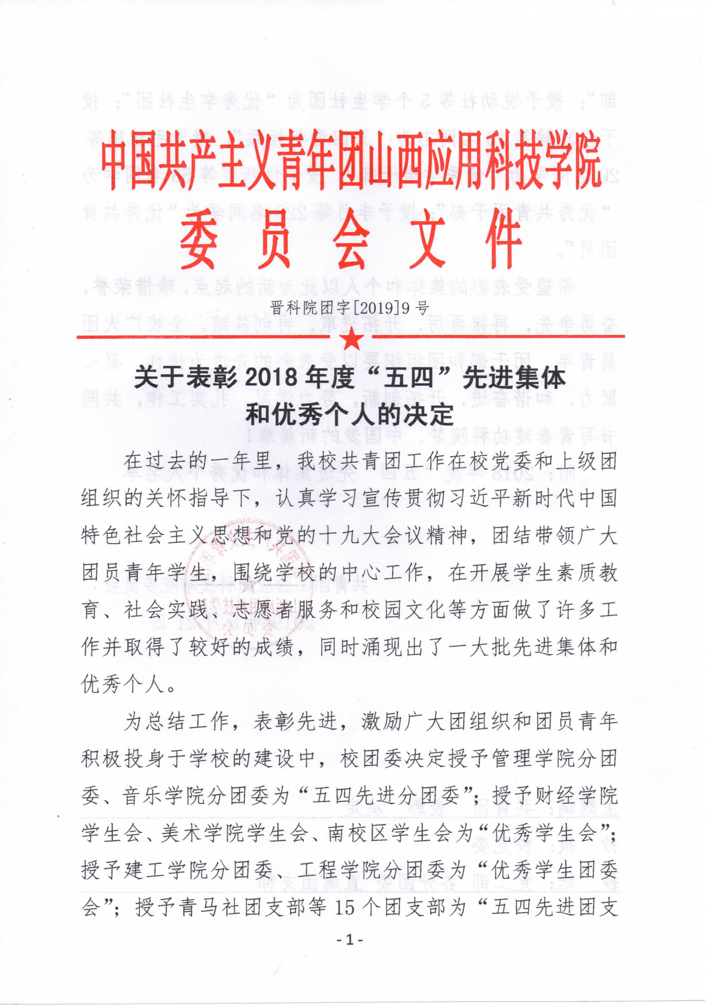 """9-晋科院团[2019]9号--关于表彰2018年度""""五四""""先进集体和优秀个人的决定_00.png"""
