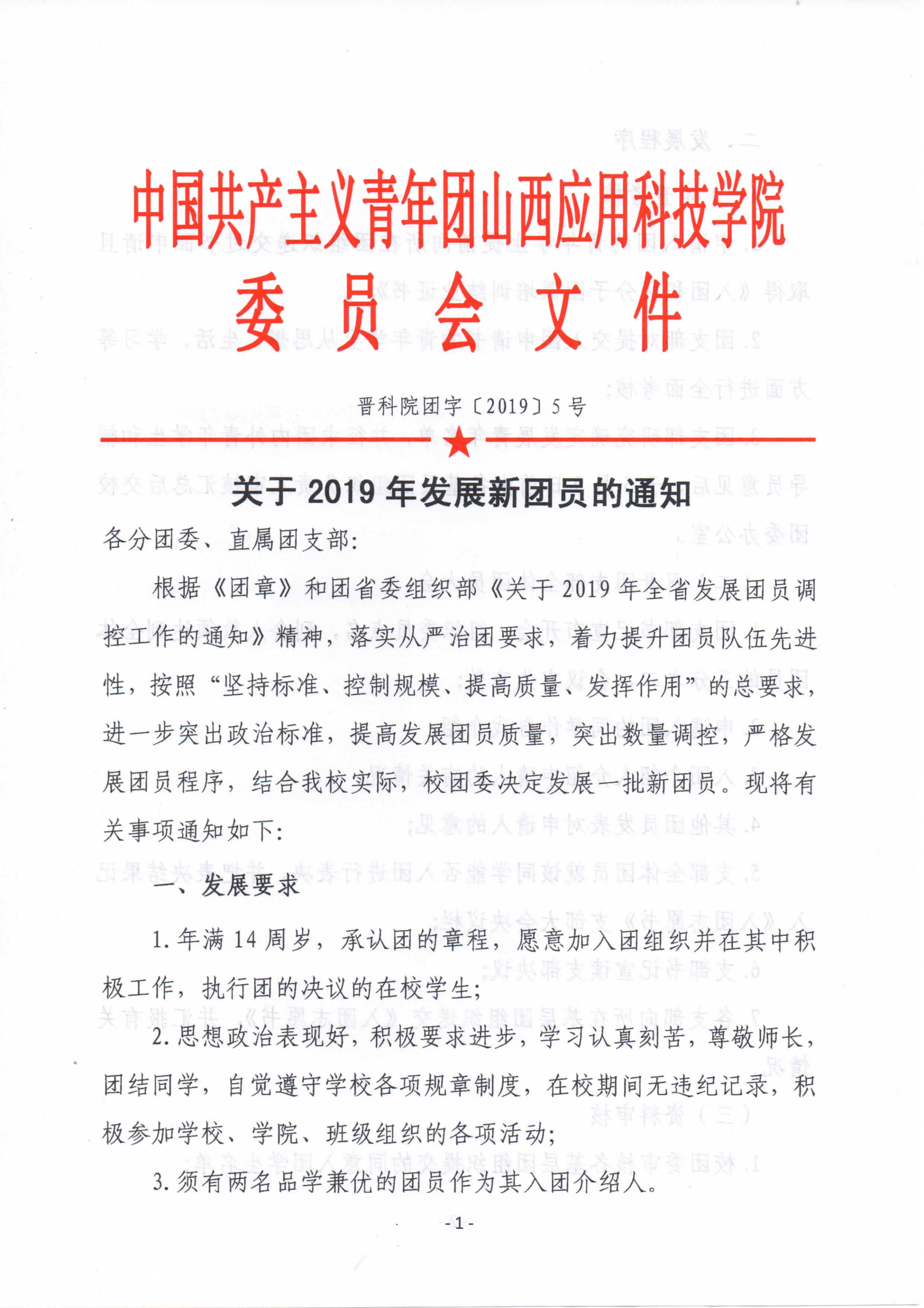 5-关于2019年发展新团员的通知_00.png
