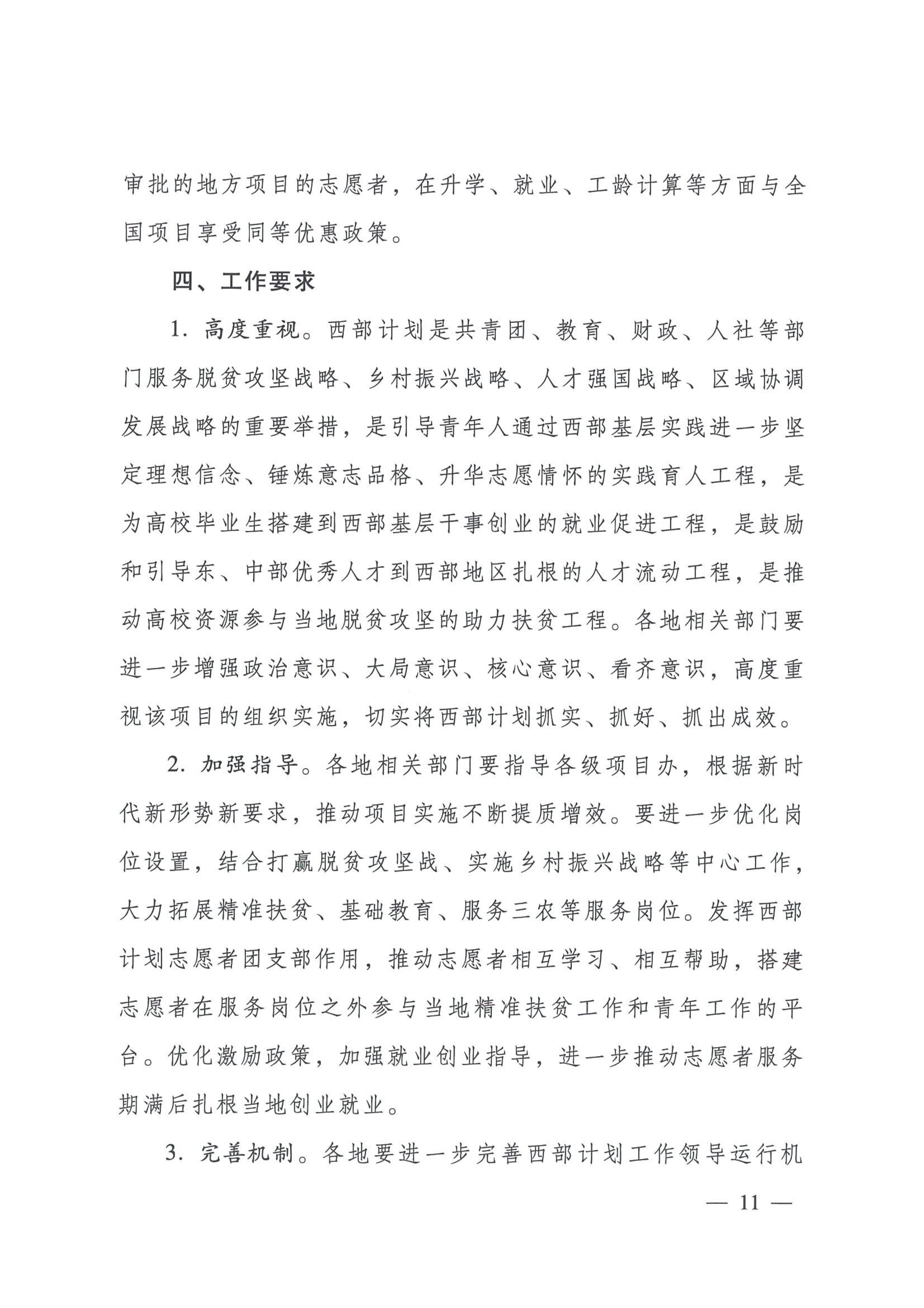 7-晋科院团[2019]7号-关于转发共青团中央《关于印发2019-2020年度大学生志愿服务西部计划实施方案》的通知》的通知_11.png