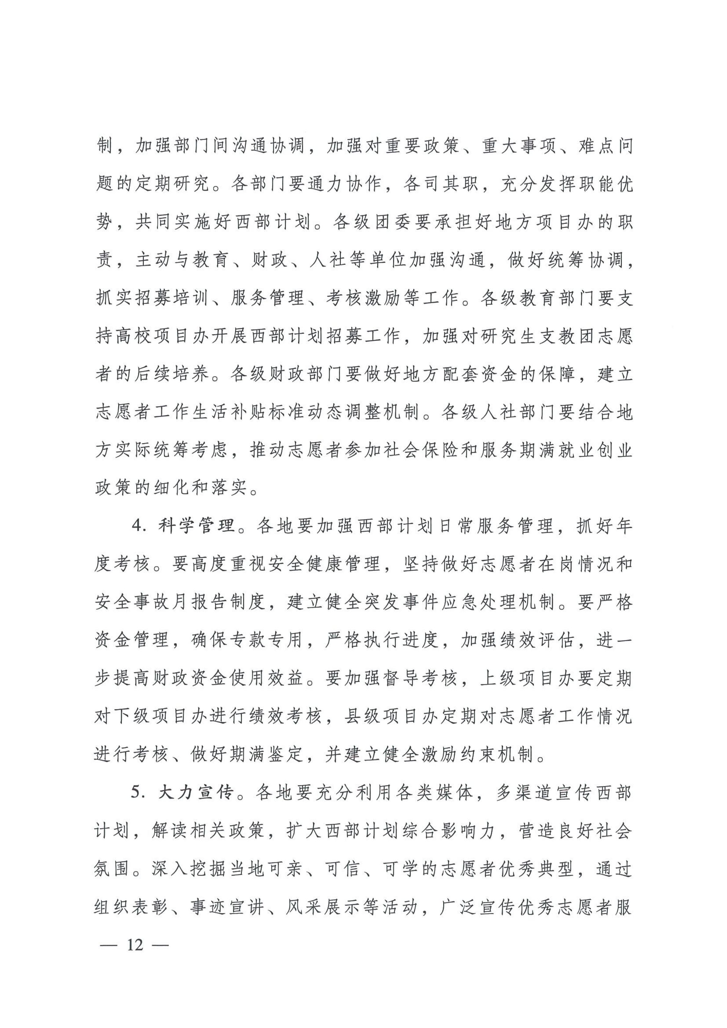 7-晋科院团[2019]7号-关于转发共青团中央《关于印发2019-2020年度大学生志愿服务西部计划实施方案》的通知》的通知_12.png