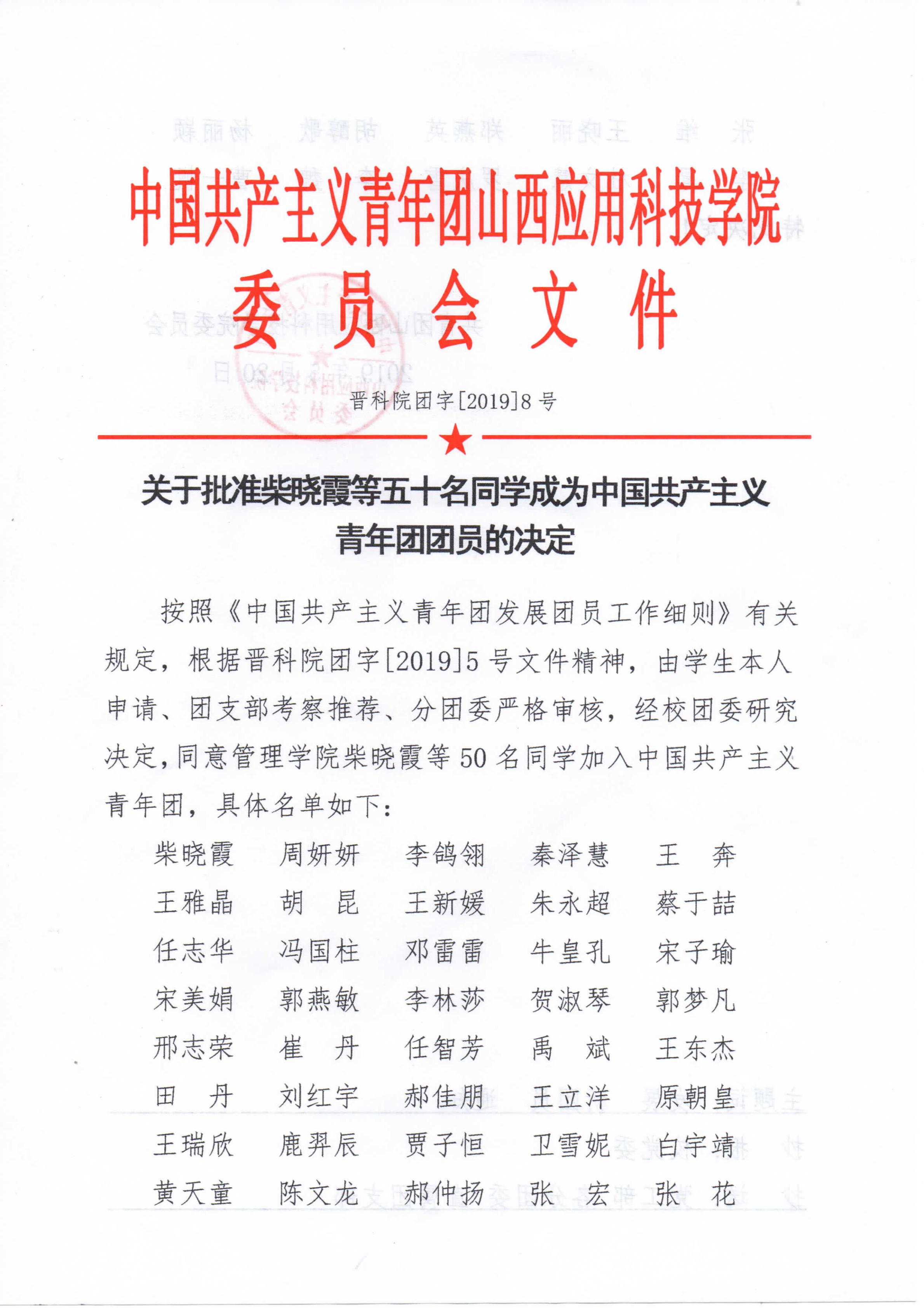 8-晋科院团字[2019]8号-关于批准柴晓霞等五十名同学成为中国共产主义青年团团员的通知_00.png