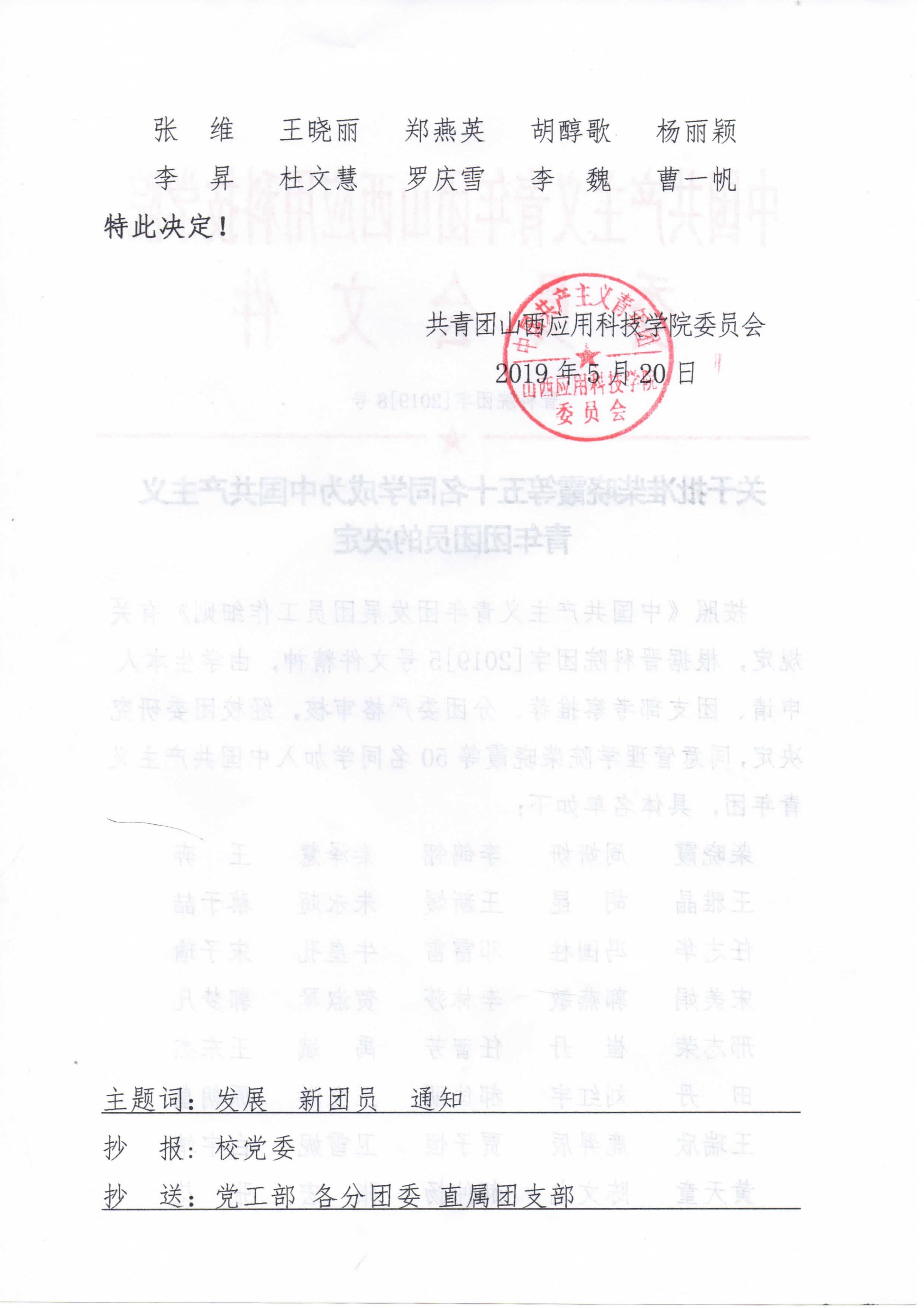 8-晋科院团字[2019]8号-关于批准柴晓霞等五十名同学成为中国共产主义青年团团员的通知_01.png